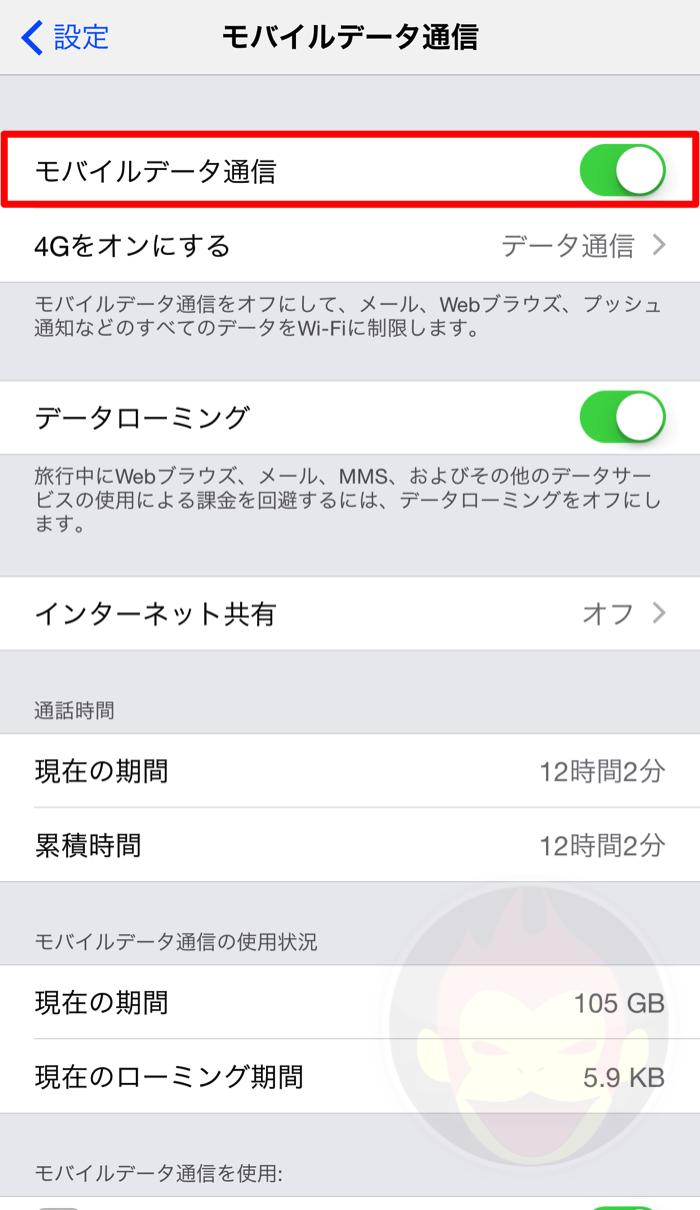 IPhone Auto Reset