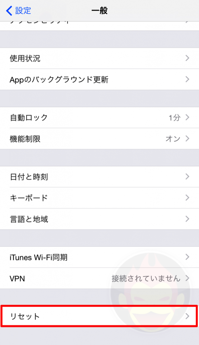 iPhone-Auto-Reset-02.png