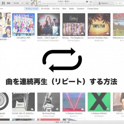 itunes-12-repeat-song-2.jpg