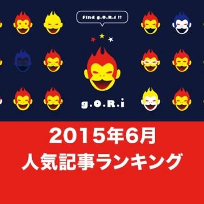 ranking-gorime-201506.jpg