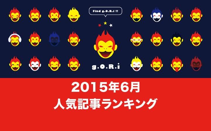 ゴリミー人気記事ランキング(6月)