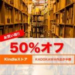 50percent-off-sale.jpg