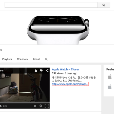 Apple-YouTube-Japan.png
