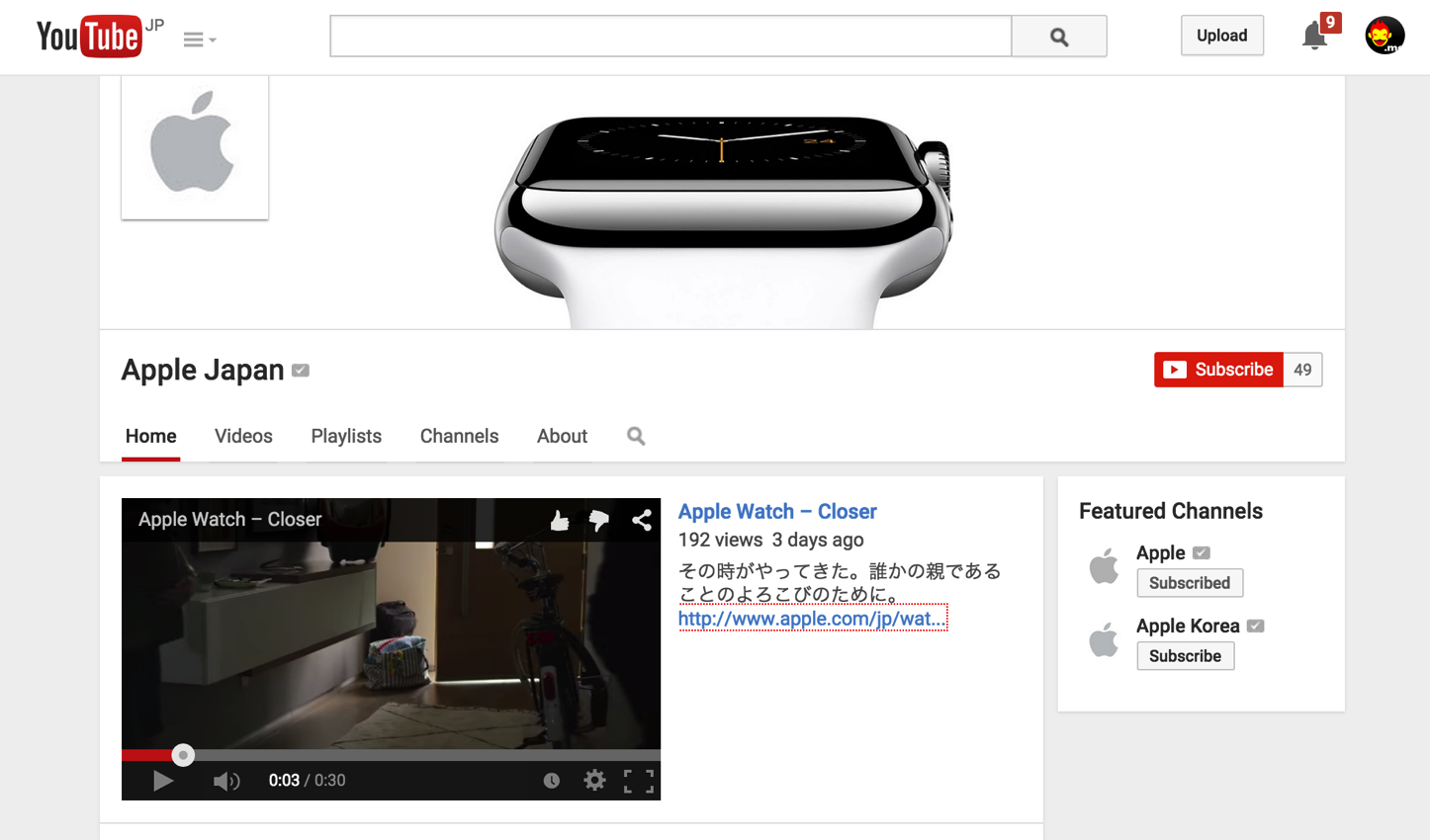 Apple YouTube Japan