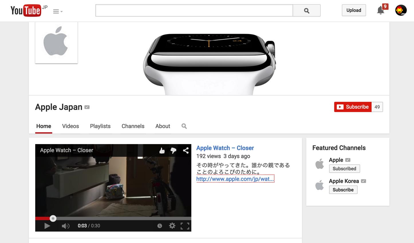 Apple YouTube Japan