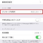Clean-Up-Storage-on-iPhone-11.png