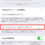 Clean-Up-Storage-on-iPhone-18.png