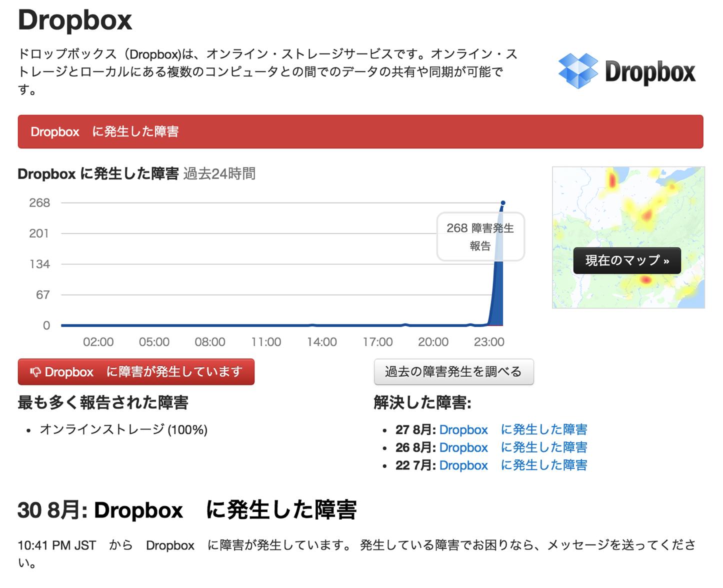 Dropbox サービスダウン