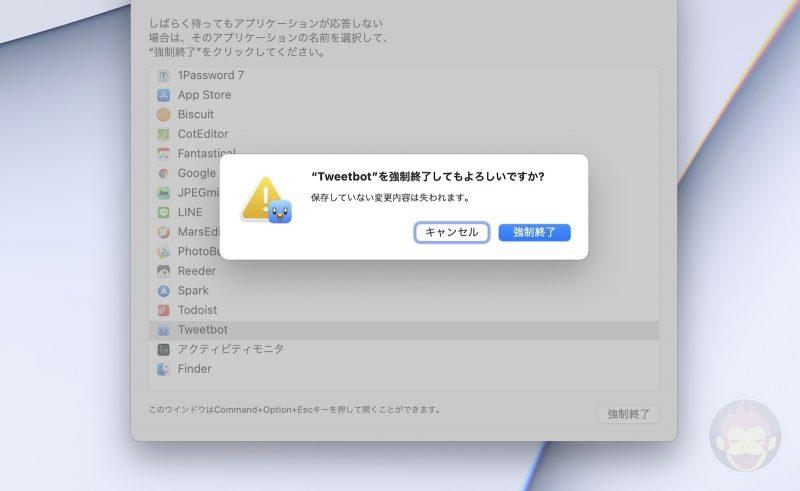Macでアプリや本体を強制終了する方法