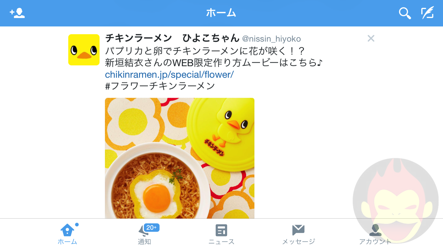 Landscape Mode Twitter