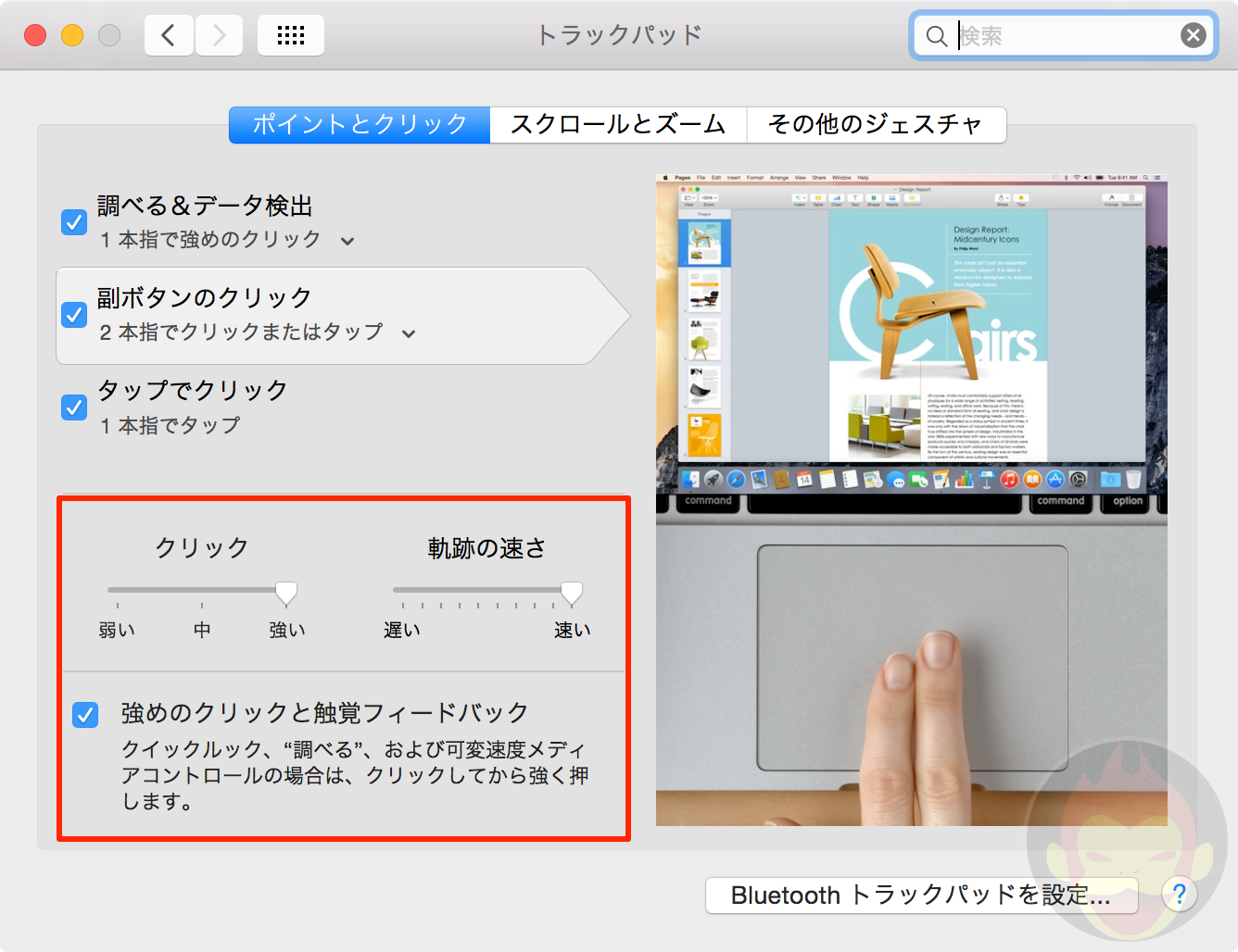 Mac-System-Preferences-03.png