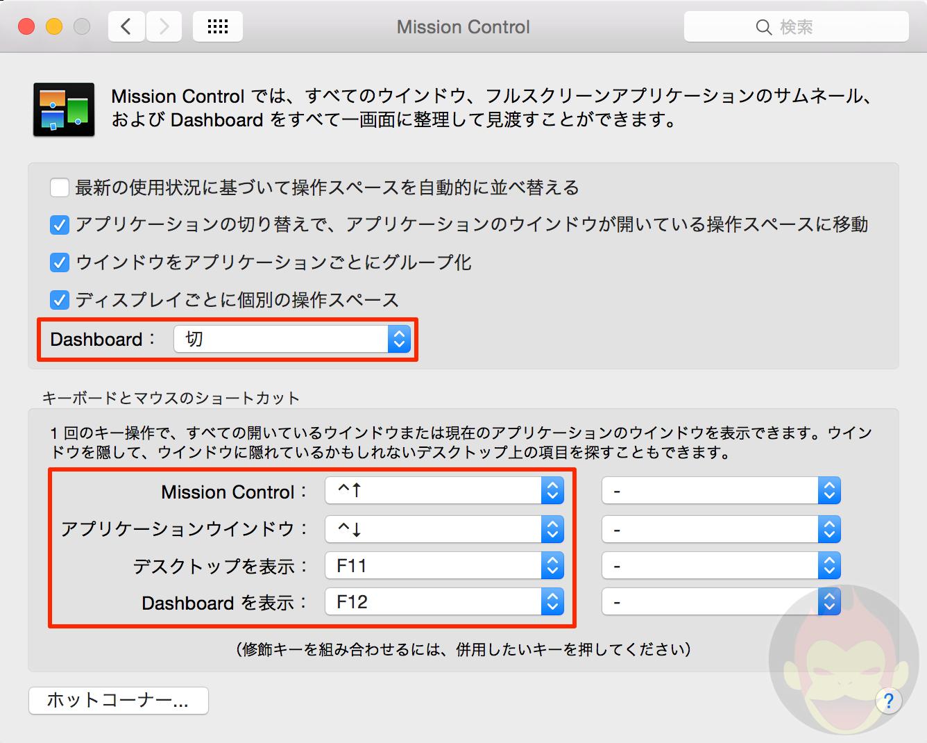 Macを買ったら最初にやるべき「システム環境設定」の初期設定まとめ