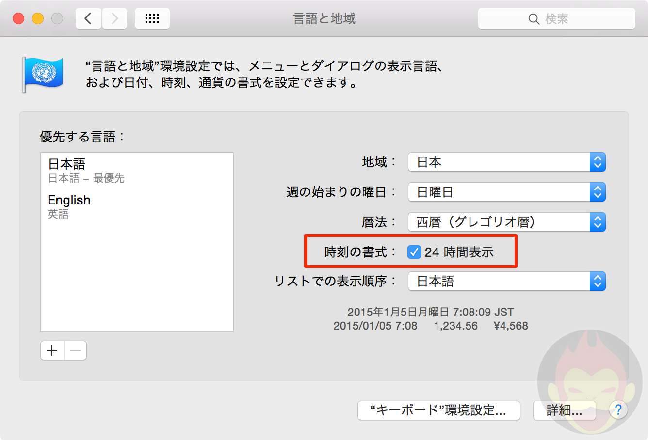 Mac-System-Preferences-16.png