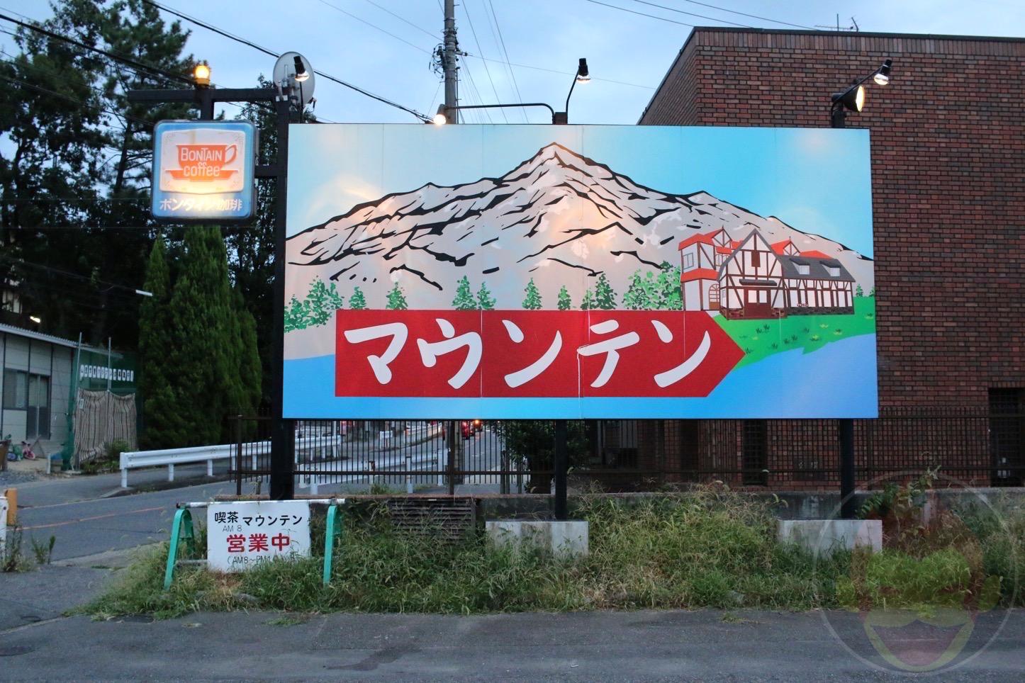名古屋「喫茶マウンテン」の意味不明スイーツ