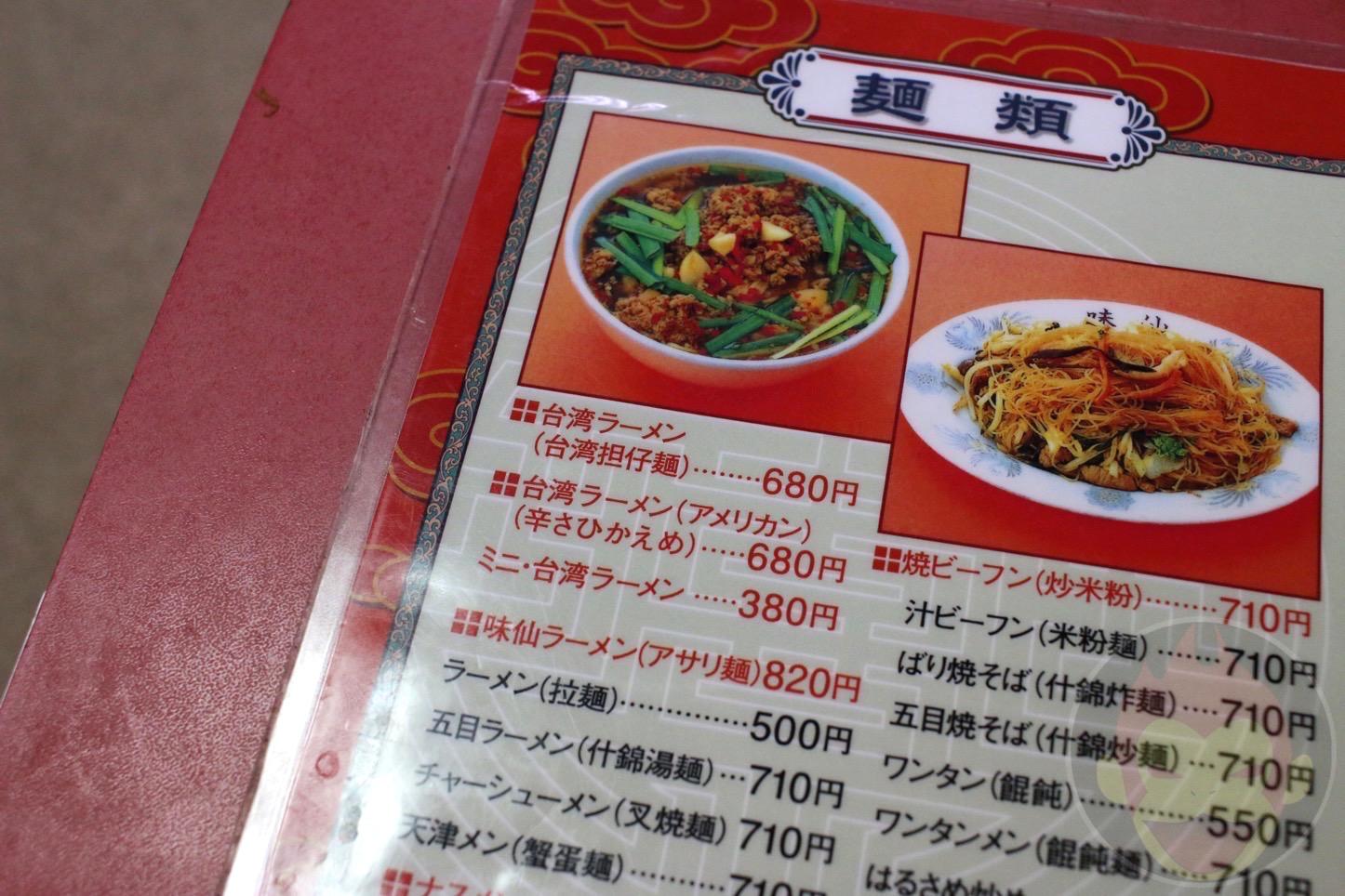 名古屋ラーメンこと「味仙」の「台湾ラーメン」