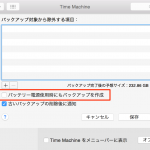 Save-Battery-On-MacBook-07.png