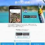 Tsuriba-Camera.jpg