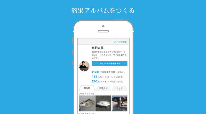 Tsuriba-Camera-Screen-Shot-1.jpg