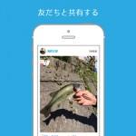 Tsuriba-Camera-Screen-Shot-2.jpg