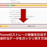 delete-iphone-else-top.jpg
