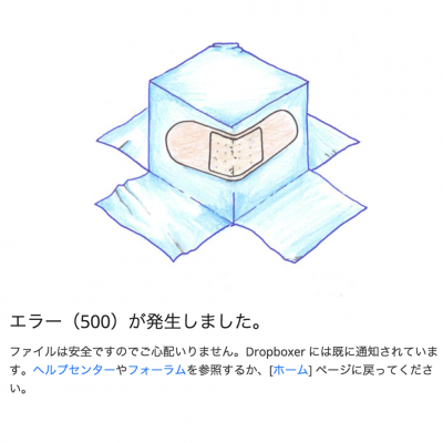 dropbox-error.png