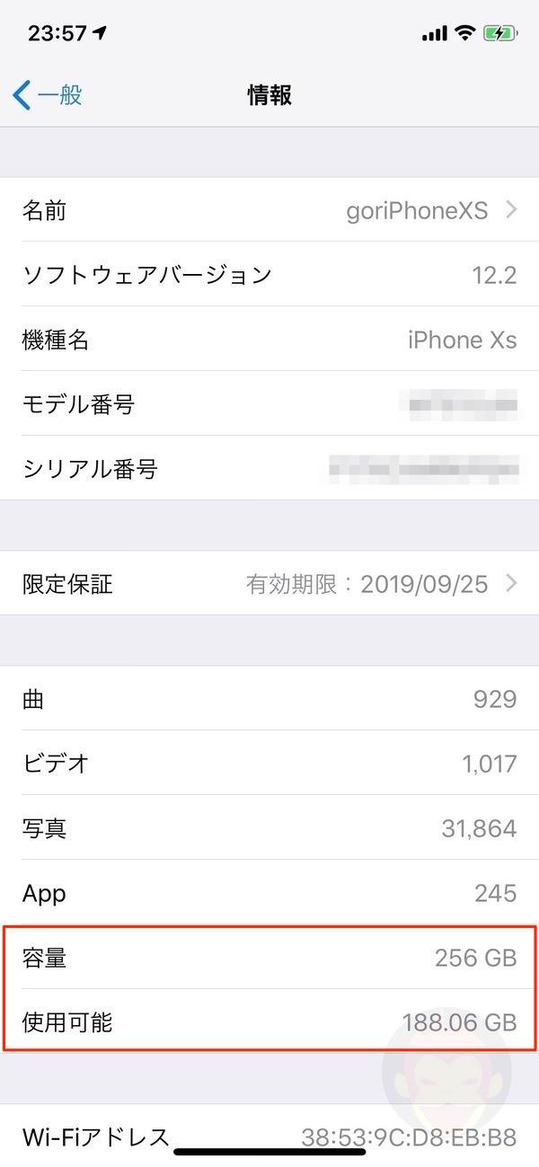 iPhoneのストレージ確認