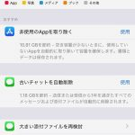 ios11-iphone-storage-photos-02
