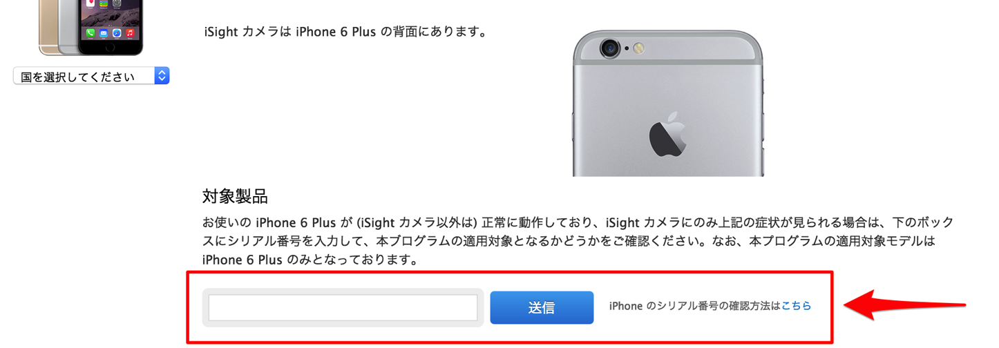 「iPhone 6 Plus iSight カメラ交換プログラム」を実施