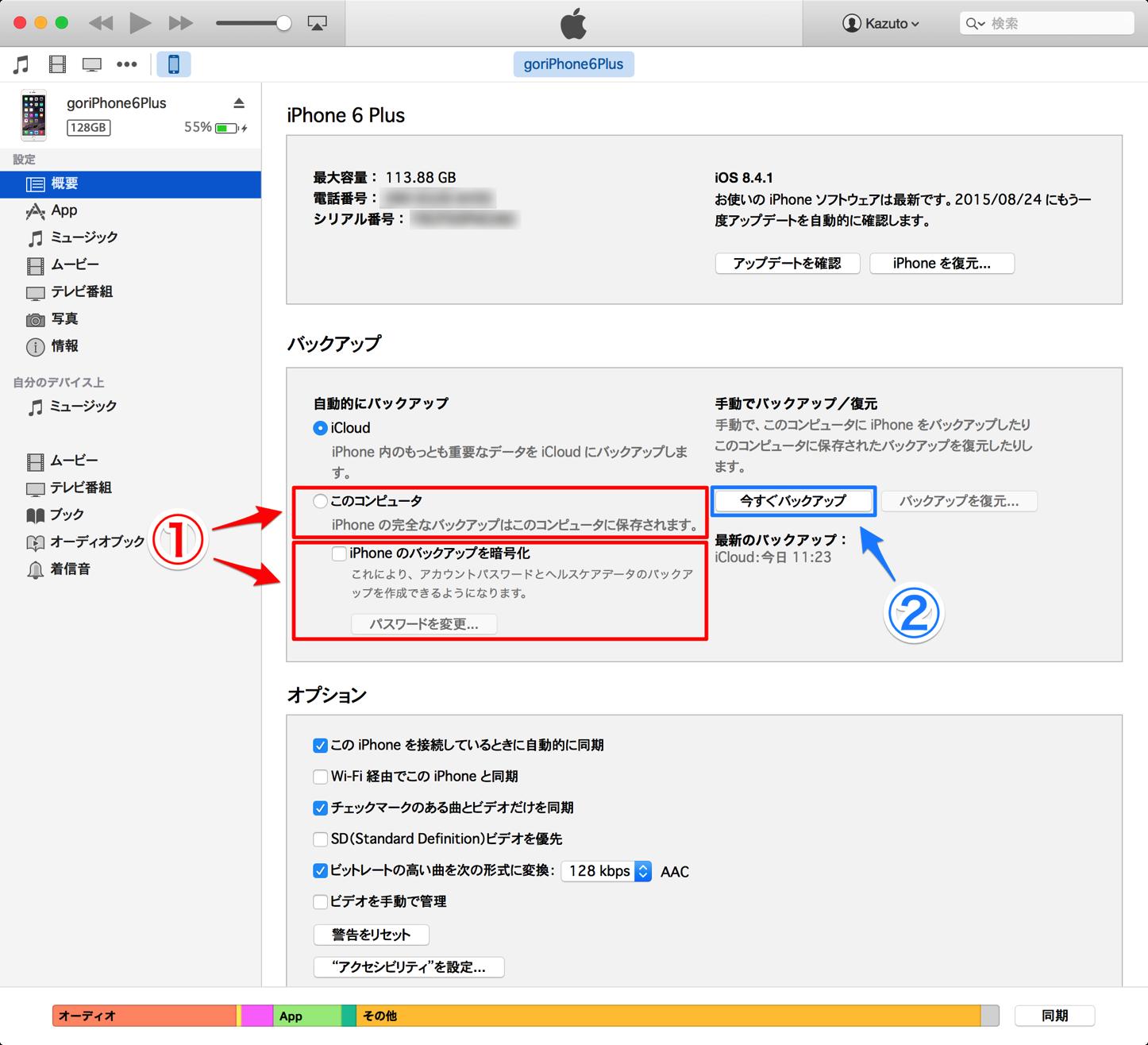 iPhoneのストレージ容量を圧迫している余計なデータを削除する7つの方法