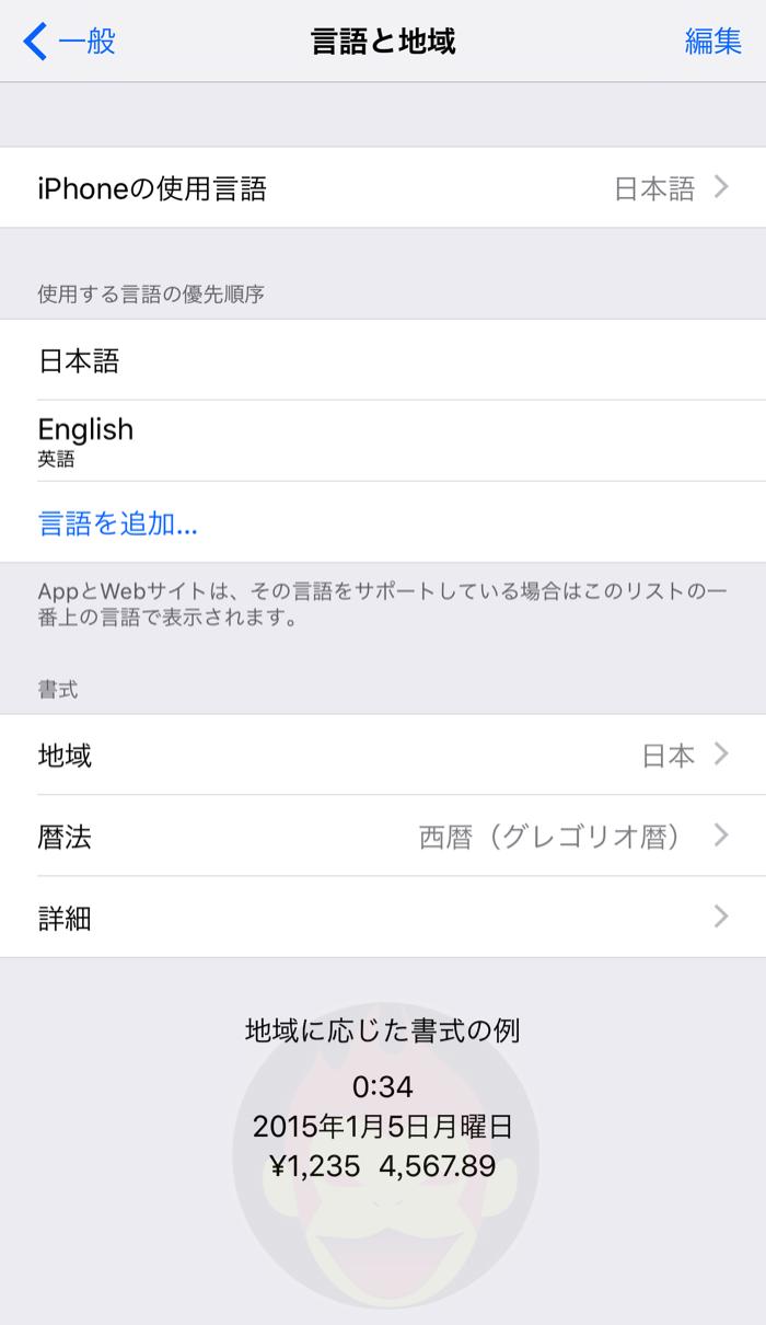App-Store-Language-01.png