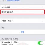 App-Store-Language-04.png