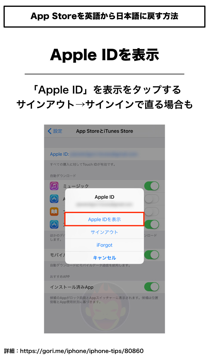AppStore-From-English-to-Japanese-4