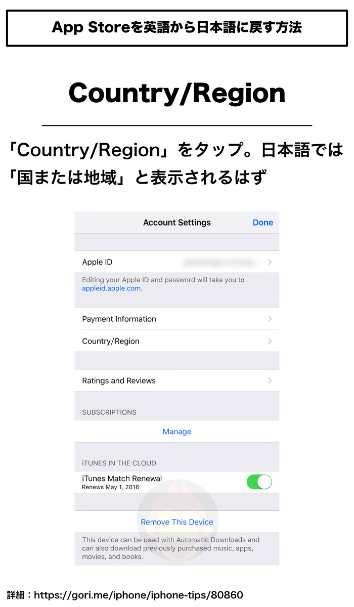 AppStore-From-English-to-Japanese-5