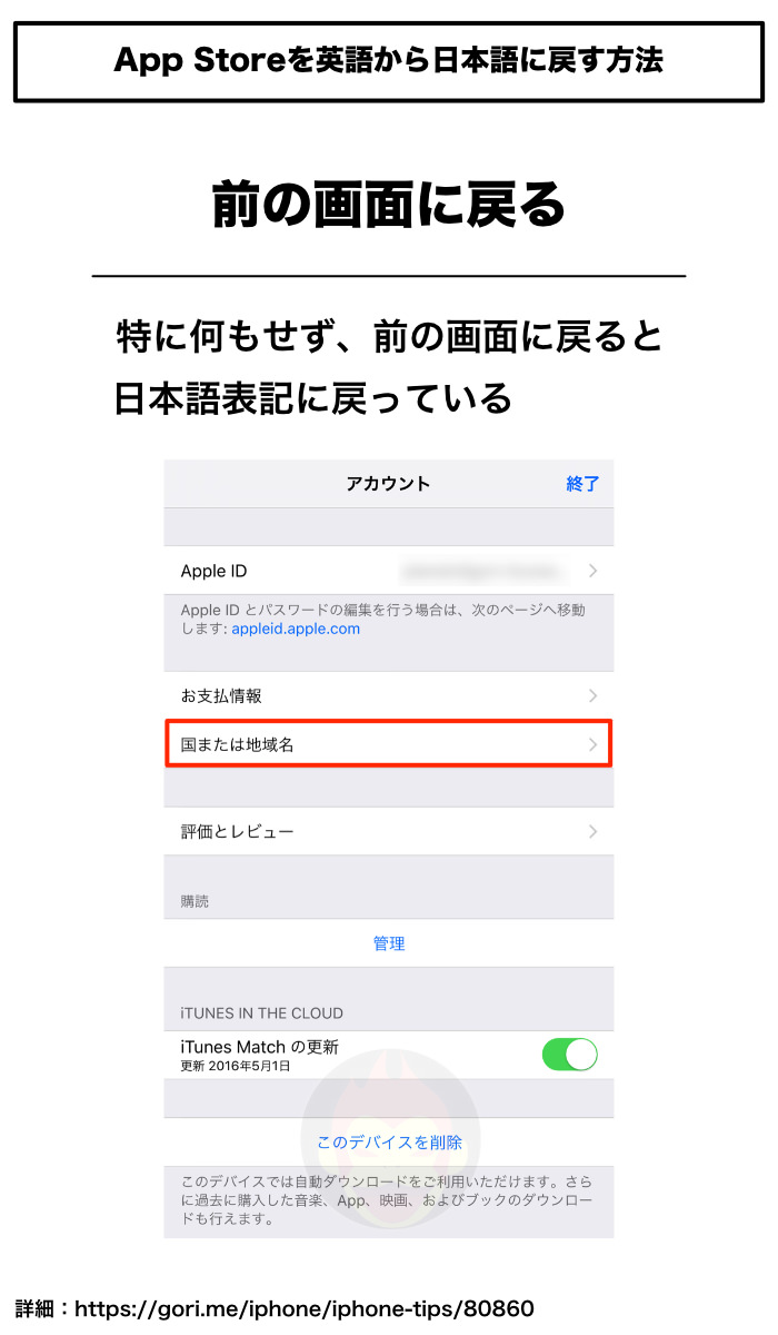 AppStore-From-English-to-Japanese-6