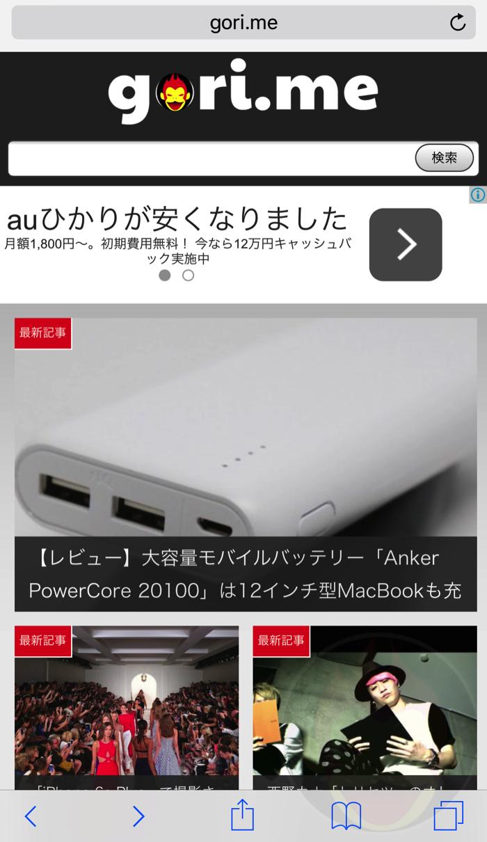 Contents-Blocker-iOS9-Safari-01.png