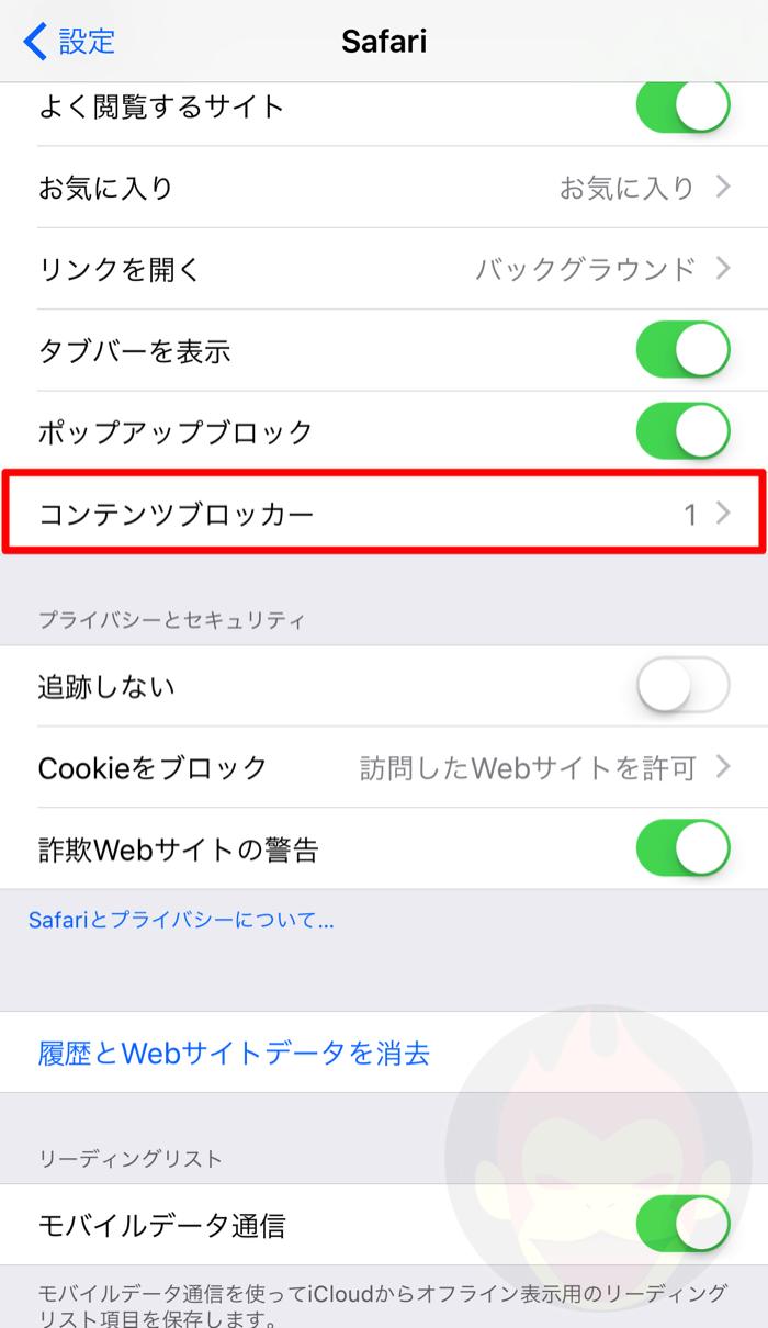 Contents-Blocker-iOS9-Safari-03.png