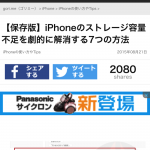 Contents-Blocker-iOS9-Safari-07.png