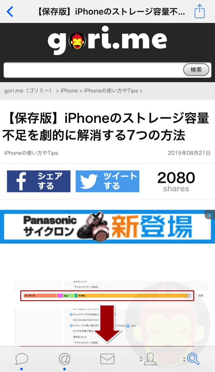 Contents Blocker iOS9 Safari