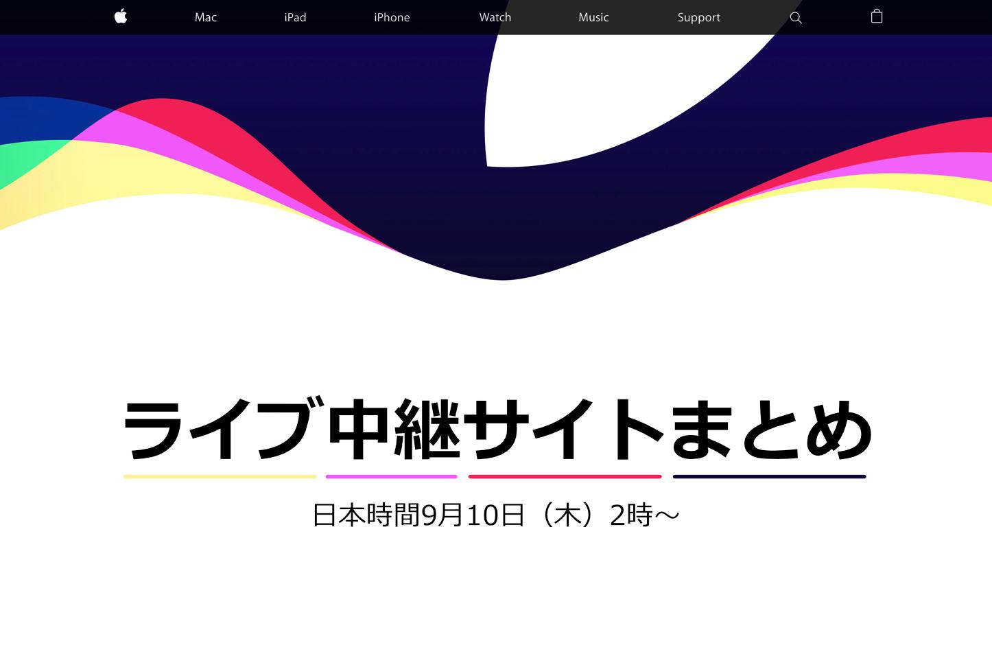 9月9日iPhone 6sの発表イベントをライブ中継するサイト一覧