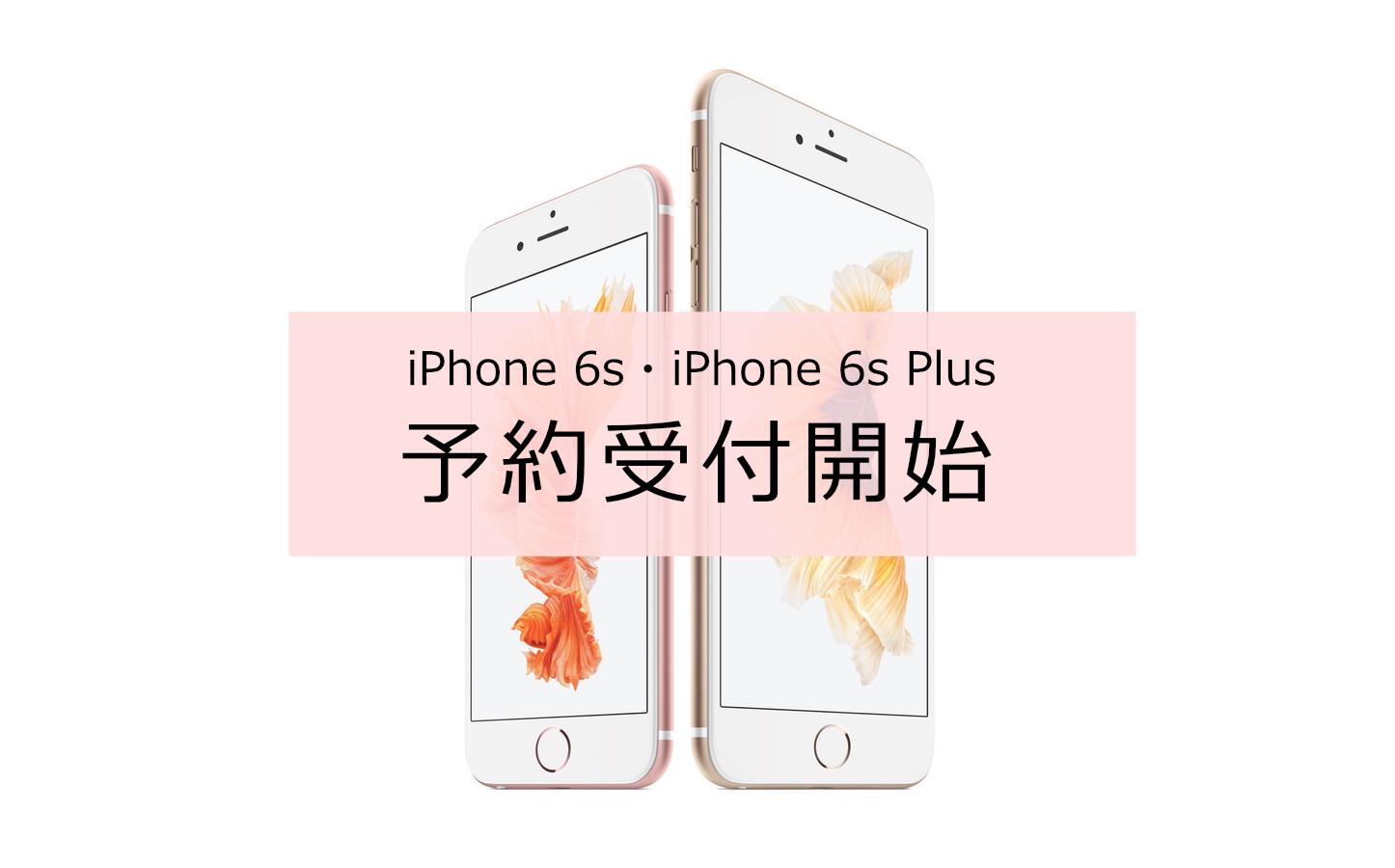 「iPhone 6s」「iPhone 6s Plus」の予約受付を開始へ