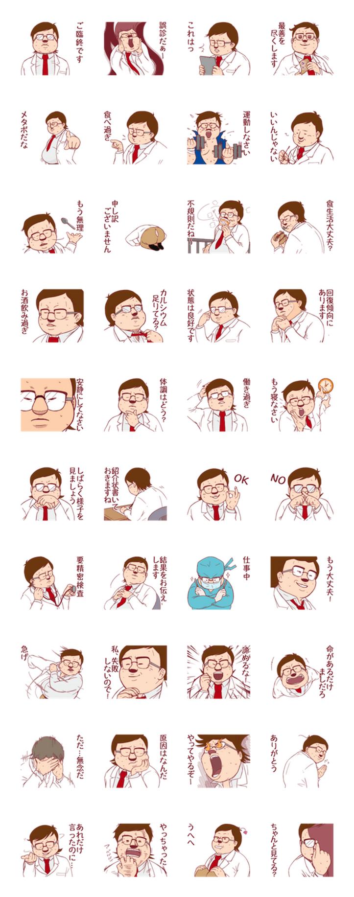 職業シリーズ第二弾~医者編~