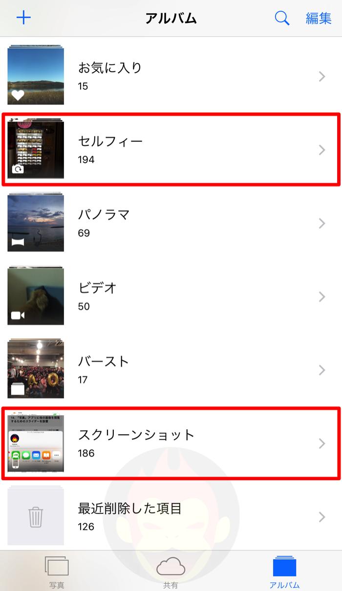 【iOS 9】セルフィ&スクショ