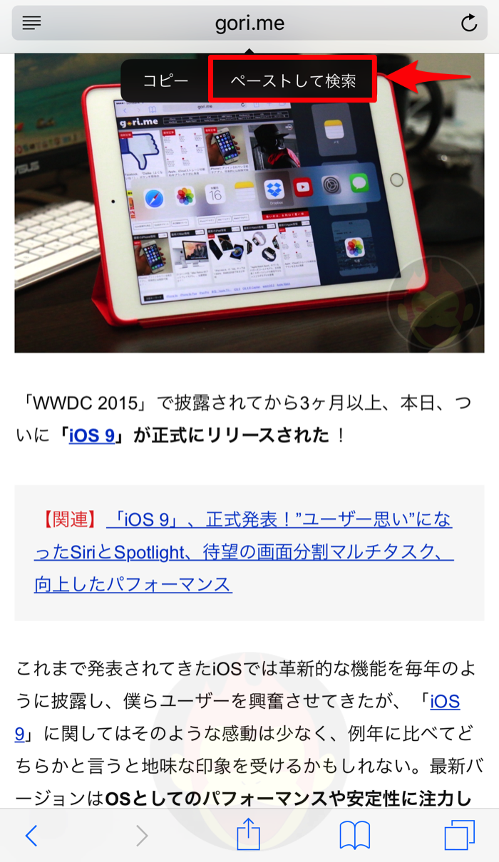 【iOS 9】URLをすぐに開ける