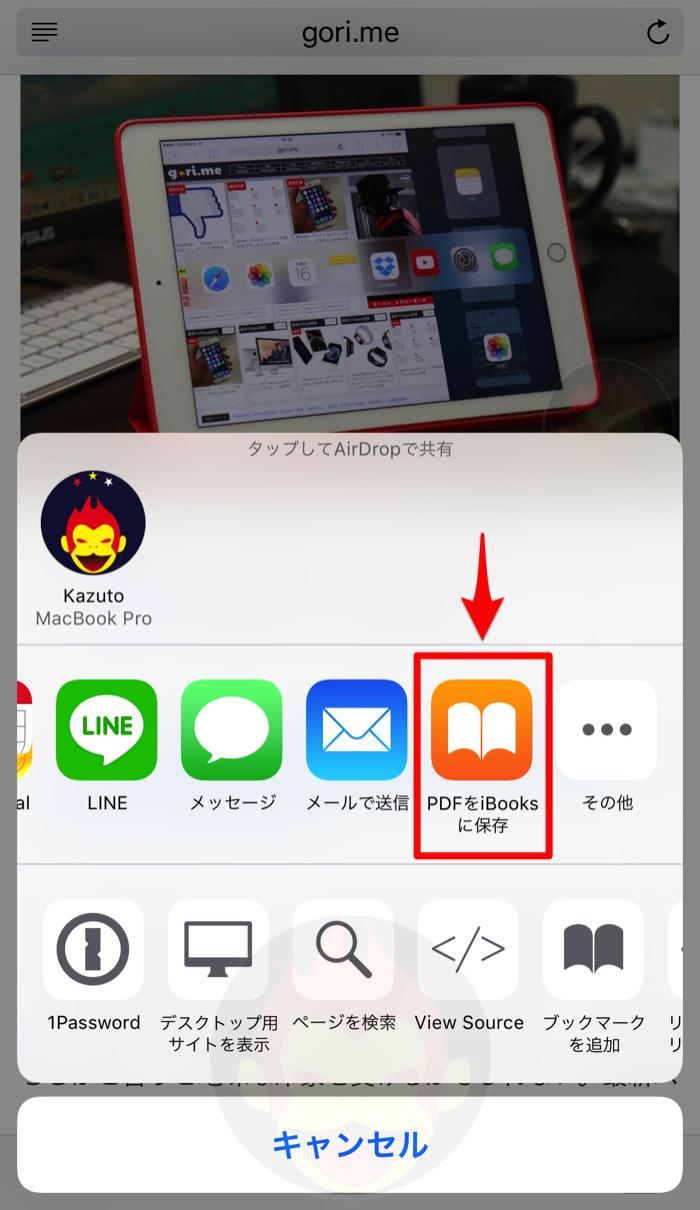 【iOS 9】PDFとして保存