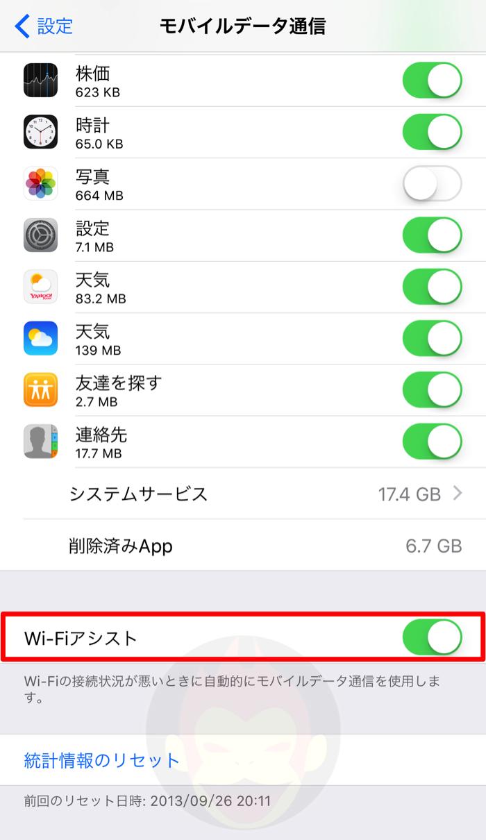 【iOS 9】Wi-Fiあしすと