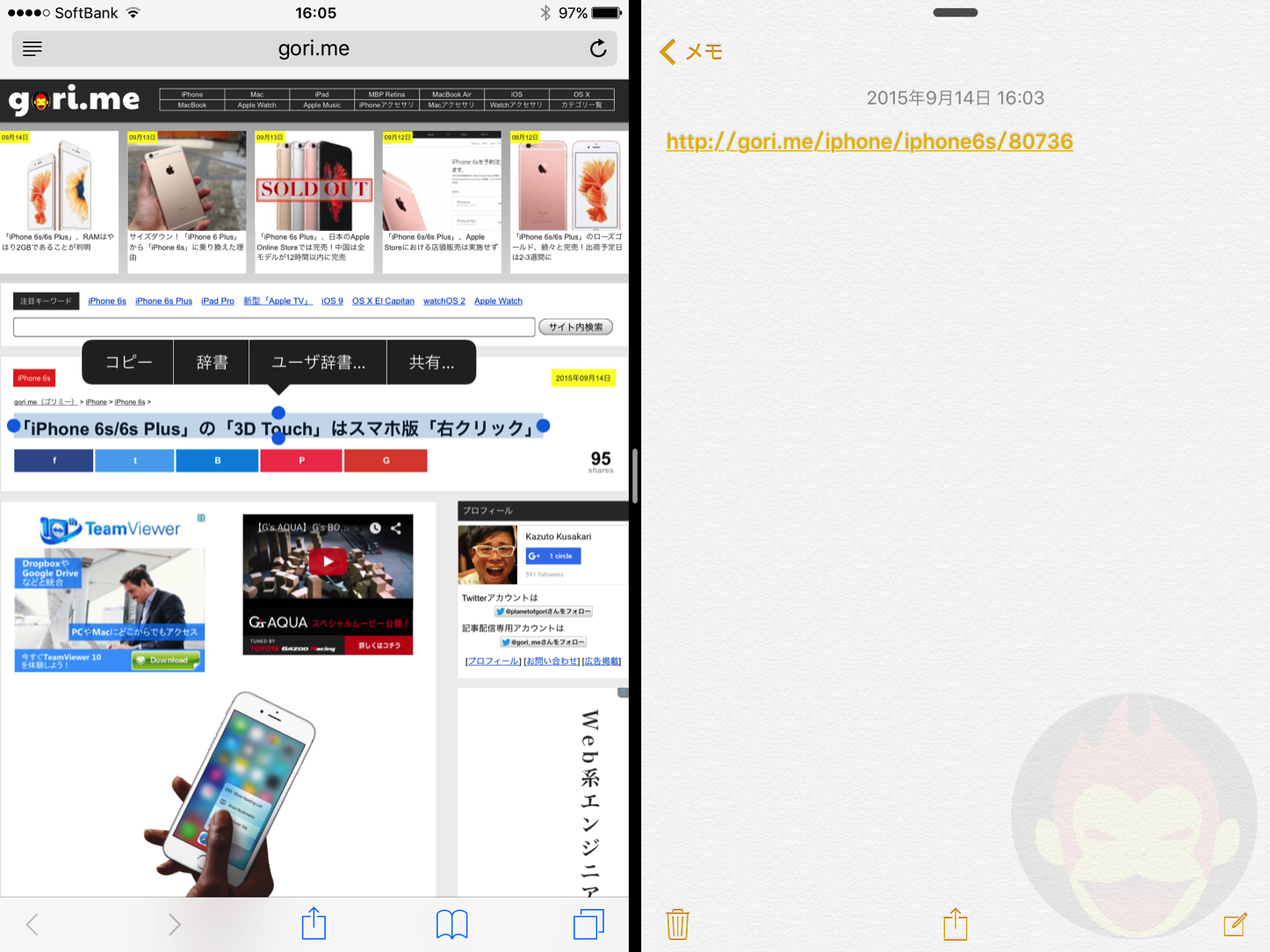 IOS 9 iPad Split View