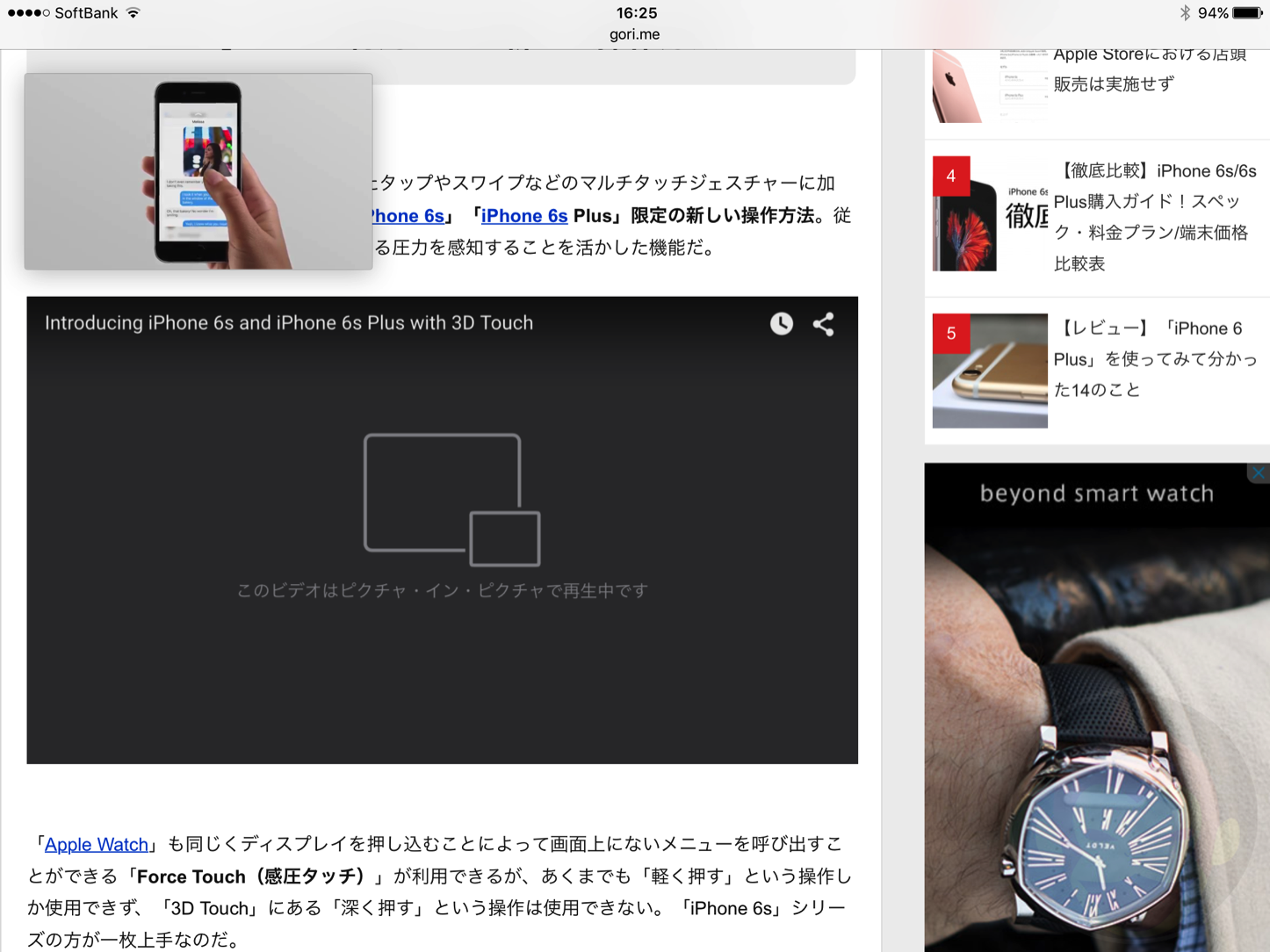 IOS 9 iPad Picture in Picture