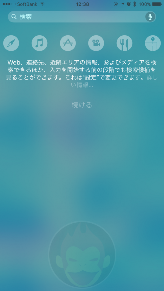 iOS-9-iPhone-Screen-Shot-01.png