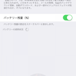 iOS-9-iPhone-Screen-Shot-21.png