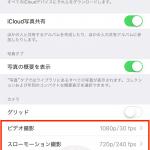 iOS-9-iPhone-Screen-Shot-26.png